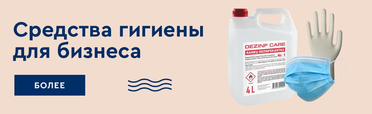 Higienos prekės verslui LT-RU
