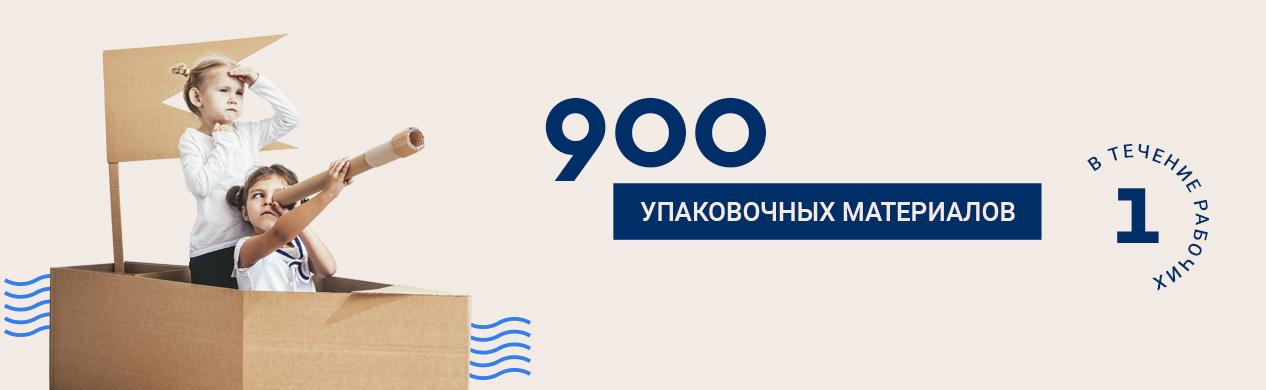 900 pakavimo medžiagų LT-RU